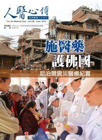 人醫心傳:慈濟醫療人文月刊 [第138期]:施醫藥護佛國