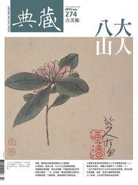典藏古美術 [第274期]:八大山人