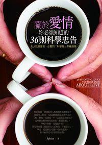 關於愛情,妳必須知道的36則科學忠告:女人談戀愛前,必看的「科學版」幸福指南