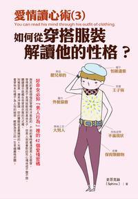 愛情讀心術. 3, 如何從穿搭服裝解讀他的性格?