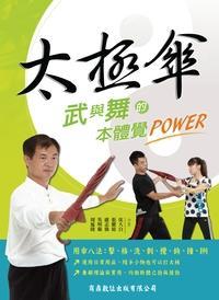 太極傘:武與舞的本體覺POWER