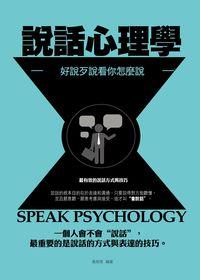 說話心理學:好說歹說看你怎麼說