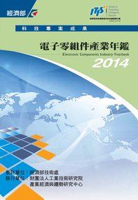 電子零組件產業年鑑. 2014