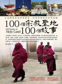 100個宗教聖地, 100個故事