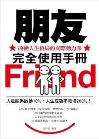 朋友完全使用手冊:改變人生格局的交際動力課:人脈關係啟動10%,人生成功率激增200%!