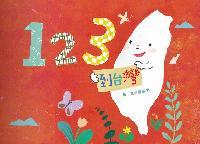 123到臺灣