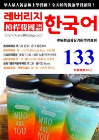 槓桿韓國語學習週刊 2015/07/15 [第133期] [有聲書]:應援韓國語 第八回 존잘:존나 잘생겼다