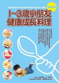 1-3歲小朋友健康成長料理