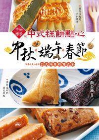 中秋&端午&春節:幸福應景的中式糕餅點心