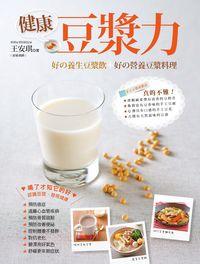 健康豆漿力:好の養生豆漿飲+好の營養豆漿料理