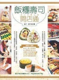 飯糰壽司開店通:用小錢賺大錢