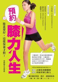 預約膝力人生:膝蓋要好,這樣保養才對!