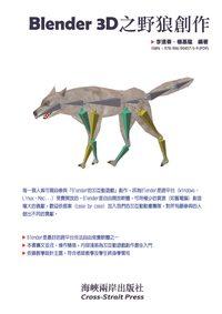 Blender 3D 之野狼創作