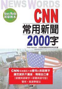 CNN常用新聞2000字:News words英單教本