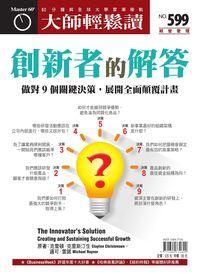 大師輕鬆讀 2015/07/22 [第599期] [有聲書]:創新者的解答