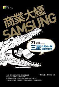 商業大鱷SAMSUNG:21堂課三星從賣米小舖到賣全世界