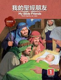 我的聖經朋友 [有聲書]. 1