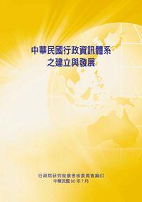 中華民國行政資訊體系之建立與發展
