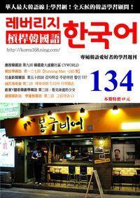 槓桿韓國語學習週刊 2015/07/22 [第134期] [有聲書]:應援韓國語 第九回 韓國最大虛擬社區 CYWORLD