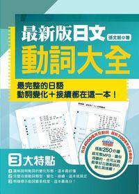 最新版日文動詞大全 [有聲書]