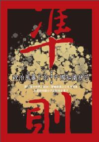 準則:政治風暴下的中國知識分子