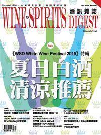 酒訊雜誌 [第109期]:夏日白酒清涼推薦