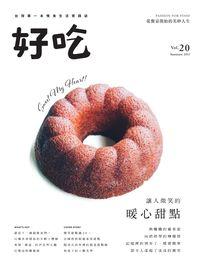 好吃 [第20期]:暖心甜點