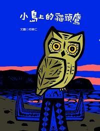 小島上的貓頭鷹