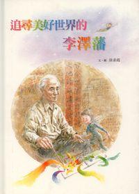 追尋美好世界的李澤藩