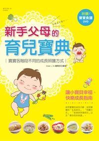 新手父母的育兒寶典:寶寶各階段不同的成長照護方式