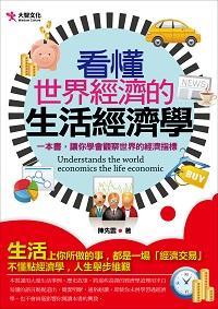 看懂世界經濟的生活經濟學:一本書,讓你學會觀察世界的經濟指標