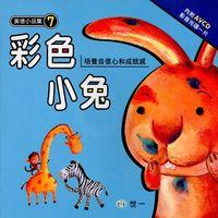 彩色小兔 [有聲書]:培養自信心和成就感