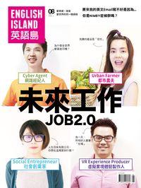 英語島 [ISSUE 21]:未來工作 JOB2.0