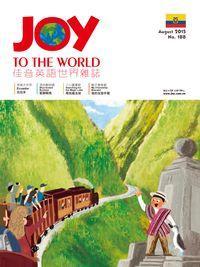 Joy to the World佳音英語世界雜誌 [第188期] [有聲書]:厄瓜多