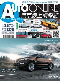 Auto-Online汽車線上情報誌 [第157期]:前進珠海AMG ADVANCED-Traning 進階課程