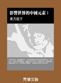 影響世界的中國元素:東方鉅子