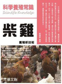科學養殖常識:柴雞養殖新技術