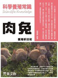 科學養殖常識:肉兔養殖新技術