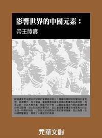 影響世界的中國元素:帝王陵寢