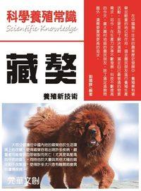 科學養殖常識:藏獒養殖新技術