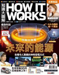 How it works知識大圖解 [2015年08月號] [ISSUE 11]:未來的能源
