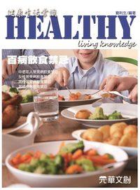 健康生活常識:百病飲食禁忌