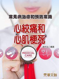 常見病治療和預防常識:心絞痛和心肌梗死