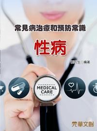 常見病治療和預防常識:性病