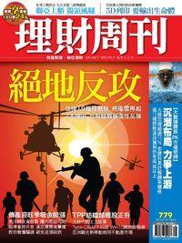 理財周刊 2015/07/31 [第779期]:絕地反攻