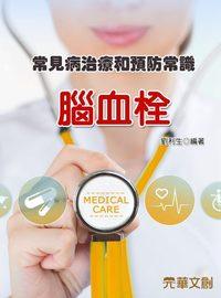 常見病治療和預防常識:腦血栓