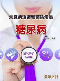 常見病治療和預防常識:糖尿病