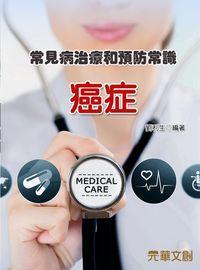 常見病治療和預防常識:癌症