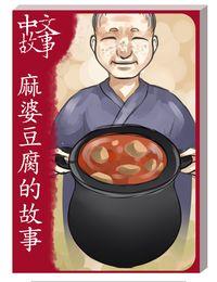 麻婆豆腐的故事 [有聲書]