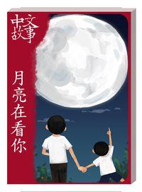 月亮在看你 [有聲書]